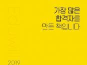 에듀윌, 공인중개사 기본서 부동산학개론 베스트셀러 '1위'
