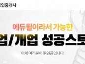 에듀윌 회원, 공인중개사 합격 후 지역분석 강사로 활약