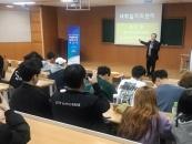 동신대 대학일자리센터, 적성탐색·진로지도 특강 운영