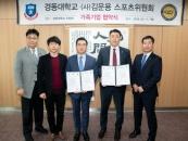 경동대-김운용스포츠위원회, 가족기업 협약 체결