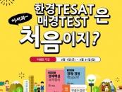 에듀윌, 한경 테샛·매경 테스트 핵심 정리 무료 제공