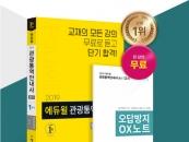 에듀윌, 관광통역안내사 필기 교재 YES24 베스트셀러 1위