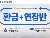 에듀윌, 공인중개사 수험생 대상 '환급+연장반' 모집완료