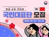외교부, '한중 우호카라반' 국민대표단 선발