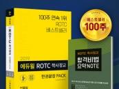 에듀윌 ROTC·학사장교 한권끝장 팩, YES24 3월 3주차 '1위'
