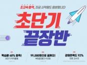 에듀윌, 직업상담사 시험 대비 '초단기끝장반' 모집