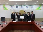 유원대-대전 YWCA 성폭력·가정폭력 상담소, MOU 체결