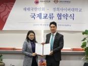경희사이버대-재태국한인회, 국제교류협약 체결