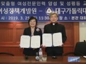 대구가톨릭대-경북여성정책개발원, 업무협약 체결