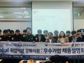 용인송담대, UT 테크놀로지 채용설명회 진행