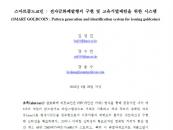 한국전자금화폐, 기술구현 이론 담은 논문 백서 공개
