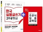 에듀윌 한국실용글쓰기 2주 합격 교재, 베스트셀러 1위