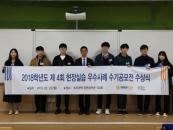 코리아텍, 2018년 장·단기현장실습 성과발표회