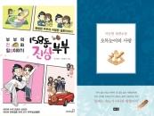 결혼정보회사 가연, 봄맞이 독서 이벤트 실시