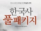 에듀윌, 개념완성 최적화 '한국사 풀패키지' 출시