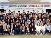 부경대, 2019 청년 TLO 발대식 진행