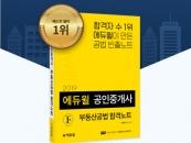 에듀윌 공인중개사 부동산공법 합격노트, 온라인서점 베스트셀러 1위