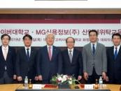 고려사이버대-MG신용정보, 산업체위탁교육 협약 체결
