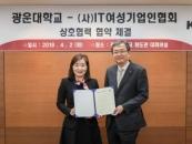 광운대-(사)IT여성기업인협회, 상호협력 MOU