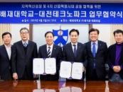 배재대-대전테크노파크, 4차 산업혁명 대응 MOU