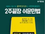 에듀윌, '공인중개사 2주끝장 쉬운민법' 온라인서점 베스트셀러 1위