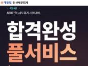 에듀윌, 제83회 전산세무회계 시험 '합격완성 풀서비스' 제공