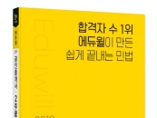 에듀윌, '공인중개사 2주끝장 쉬운민법' YES24 베스트셀러 1위