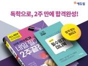 에듀윌, '미용사 네일 필기 2주 끝장' 교재 출시