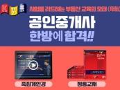 경록, 공인중개사 수험생 위한 IT학습센터·E북 지원