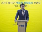 에듀윌 사회공헌위원회, 10년째 '청소년 장학사업' 전개