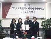 경희사이버대-싱가포르한인회, 국제교류협약 체결