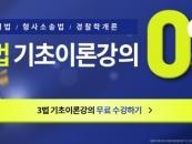 에듀윌, 경찰공무원 시험 '경찰3법' 기초이론강의 운영