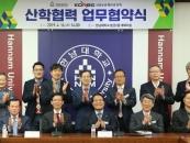 한남대-신용보증재단 중앙회, 학생 창업 지원 MOU