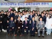 대구보건대, 전문대학 최초 방사선교육 인증 획득
