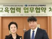 부경대-한국여성경제인협회 부산지회, MOU 체결