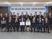 대전과기대-충청권 교육청, 지역 인재 양성 위한 MOU체결