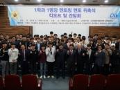 인하공전-대한민국명장회, 멘토링 프로그램 실시