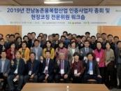 순천대, 전남농촌융복합산업 인증사업자 총회·워크숍 실시