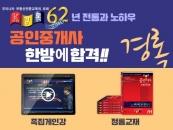 경록, 출제위원 제작 공인중개사 기본서 정답률 공개