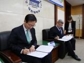 대진대-한국토지주택공사, MOU 체결