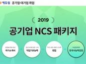 에듀윌, 한국전력공사 등 '공기업 NCS 패키지' 수강생 모집