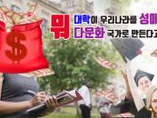 [영상] 외국인 유학생 16만, 학업보다 돈벌이...대학은 '방조'