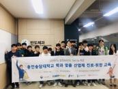 용인송담대, 2019년 취업역량 강화 프로그램 운영