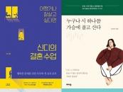 결혼정보회사 가연, '북캉스 도서 이벤트' 전개