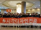 서울디지털대, '문화예술교육사' 자격증 취득 과목 편성