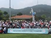 대구보건대, 위기가정 돕기 골프대회 성료