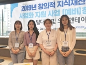 삼육대, 창의적 지식재산 사업화 지원사업 선정