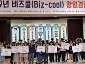 순천대, 비즈쿨 캠프&창업경진대회 진행