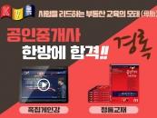 경록, 최대 규모 출제위원 제작 참여한 공인중개사 교육 '할인'