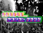 [영상]인천서 2회 퀴어축제 열려…반대 단체는 '맞불 집회'
